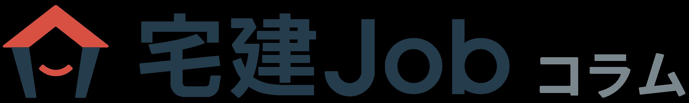宅建Jobコラム