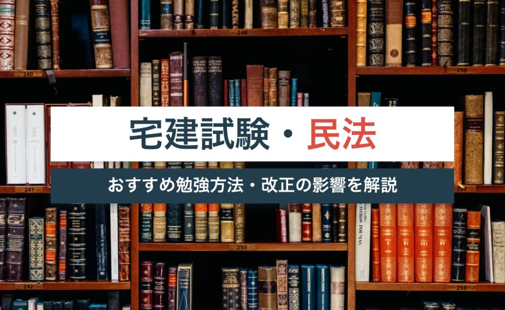 宅建試験の民法とは?おすすめ勉強方法・改正の影響を解説【過去問はどうする?】