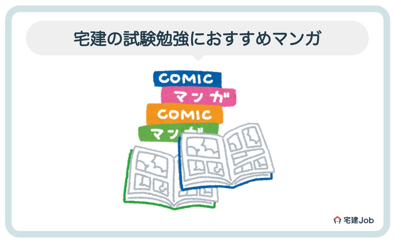 1.宅建の試験勉強にマンガおすすめな3つの理由【メリット】