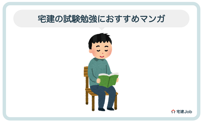 2.宅建の試験勉強におすすめのマンガ