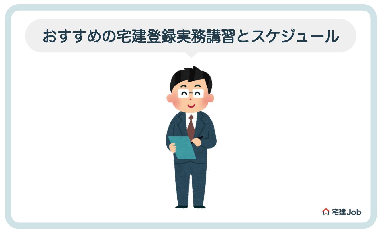3.おすすめの宅建登録実務講習とスケジュール