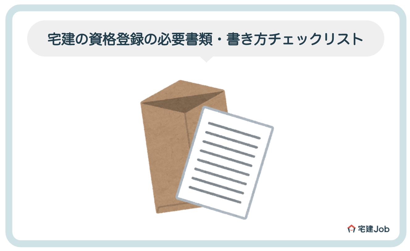 3.宅建資格登録の必要書類・書き方チェックリスト