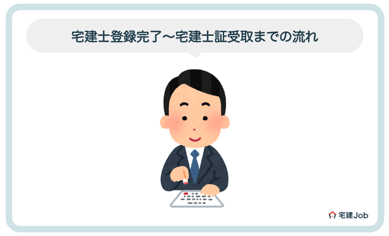 5.宅建士登録完了〜宅建士証受取までの流れ