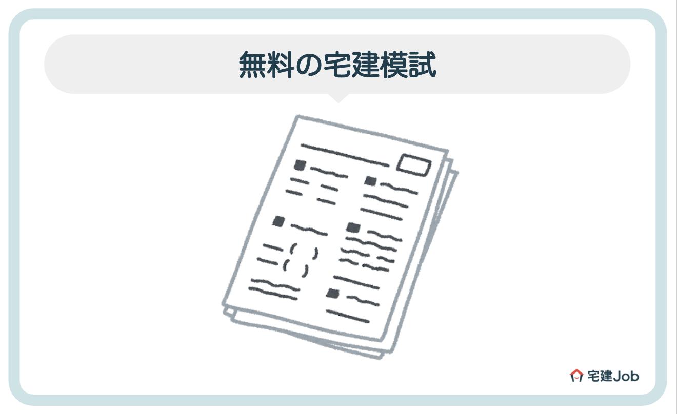5.無料の宅建模試