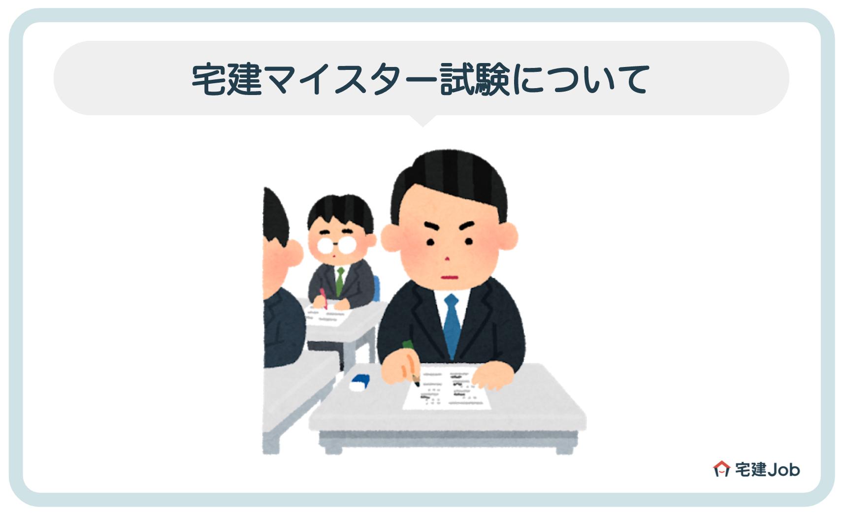 5.宅建マイスター認定試験について