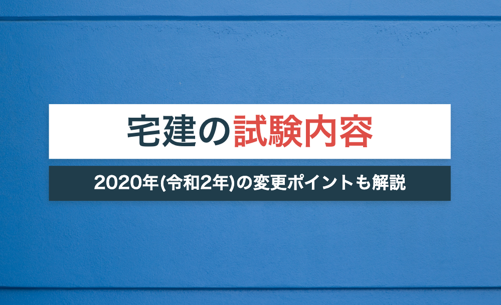 宅建の試験内容・2020年(令和2年)の変更ポイント・出題割合を攻略!