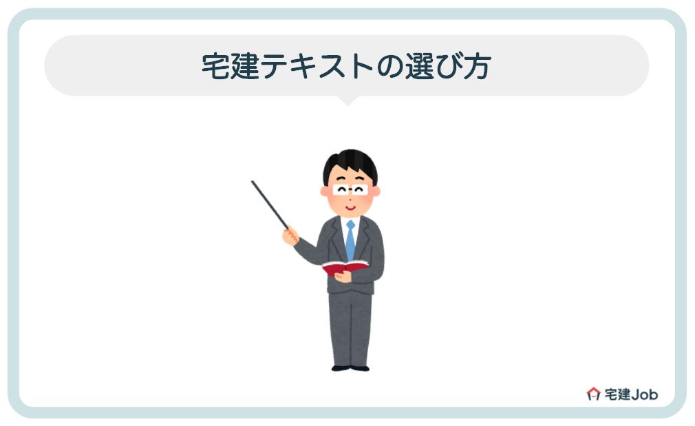 【独学でも一発合格できる!】宅建テキスト・問題集の選び方