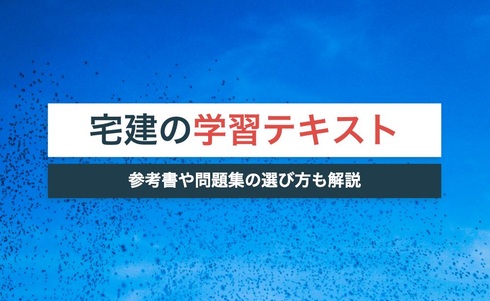 【2020年決定版】宅建おすすめテキスト・参考書・問題集を紹介【独学でも一発合格!】