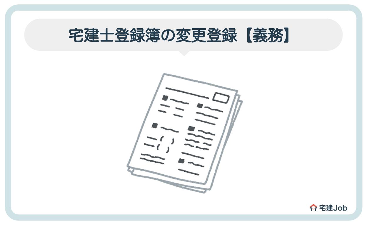 2.住所変更による宅建士登録簿の変更登録【義務】