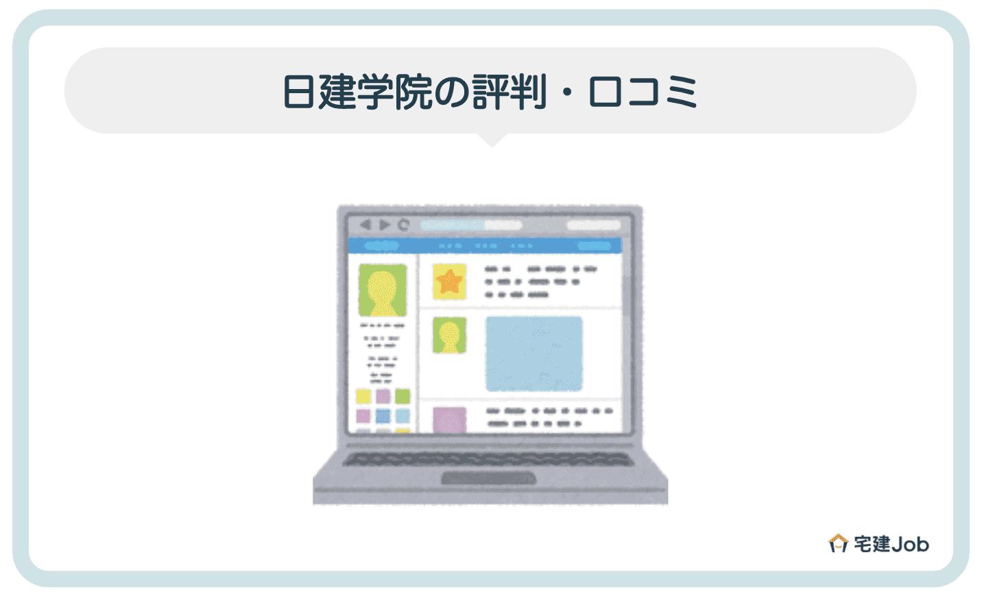 3.日建学院の宅建講座の評判・口コミ