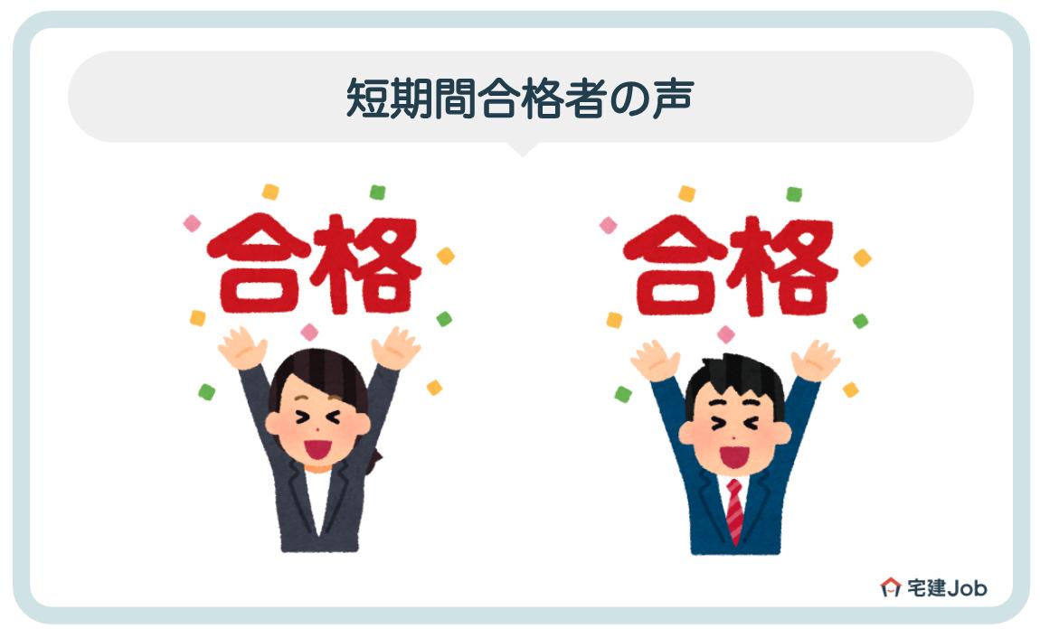 2.宅建短期間合格者の声【1ヶ月】