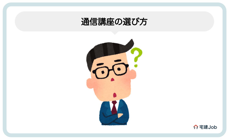 2.宅建の通信講座5つの選び方【選択基準】