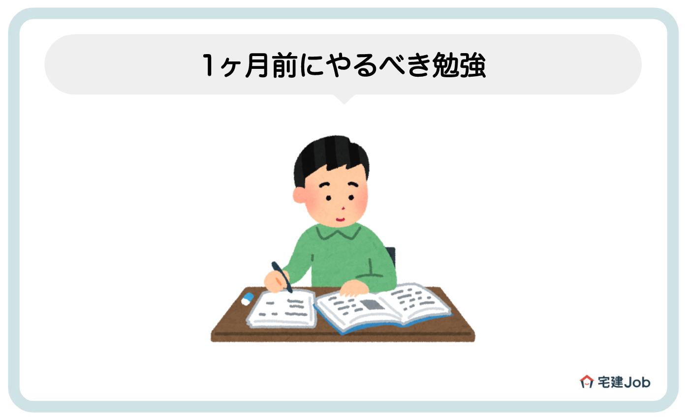 4.宅建試験本番1か月前で何を勉強するべきか?