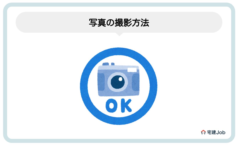 3.宅建試験申し込みに必要な写真の撮影方法