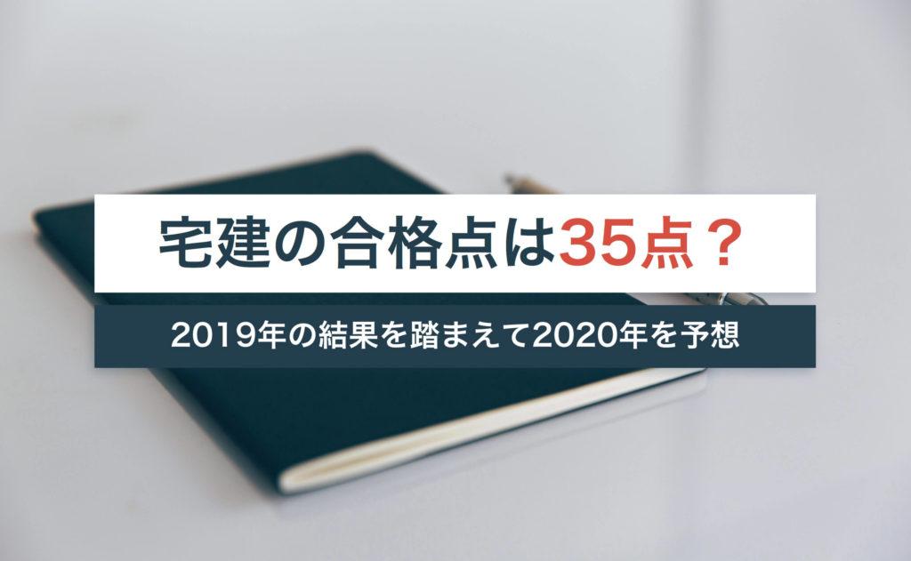 2019年(令和元年)の宅建合格点は35点!2020年(令和2年)の合格点予想も解説!