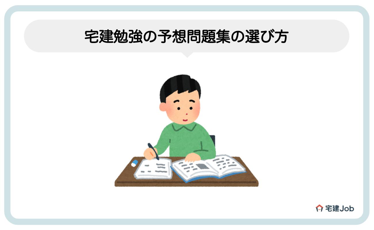 2.宅建勉強の予想問題集の選び方