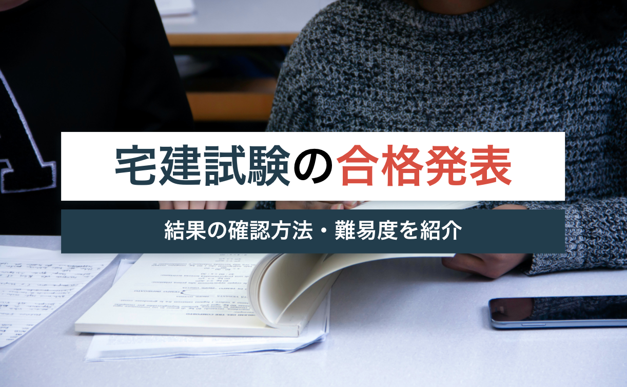 2019 業法 合格 建 試験 発表 宅