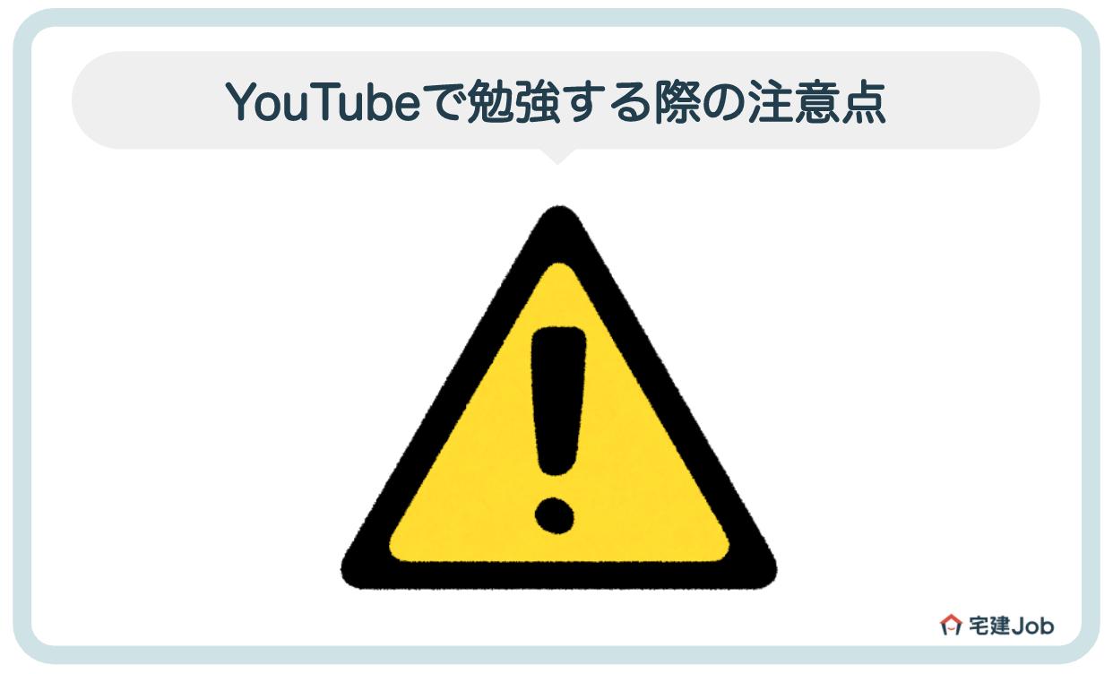 宅建の試験勉強をユーチューブ(YouTube)でする際の注意点