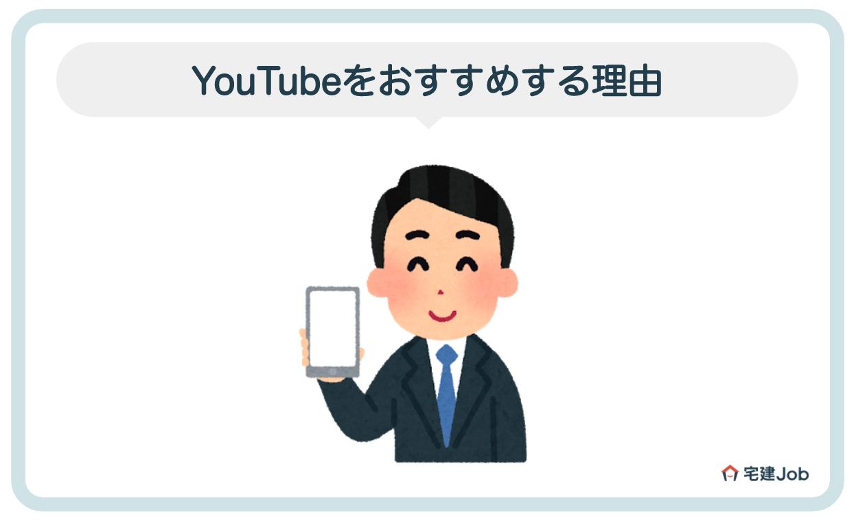 1.宅建の試験勉強はユーチューブ(YouTube)がおすすめする3つ理由