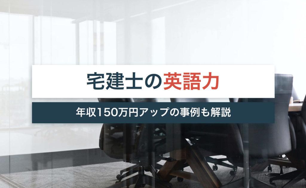 宅建士に英語力は必要?名刺の表記方法は?年収150万円アップの事例も解説!
