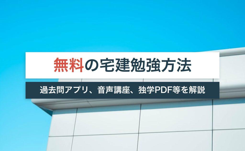 【無料で宅建勉強】過去問アプリや音声講座、独学PDFテキスト等を解説!