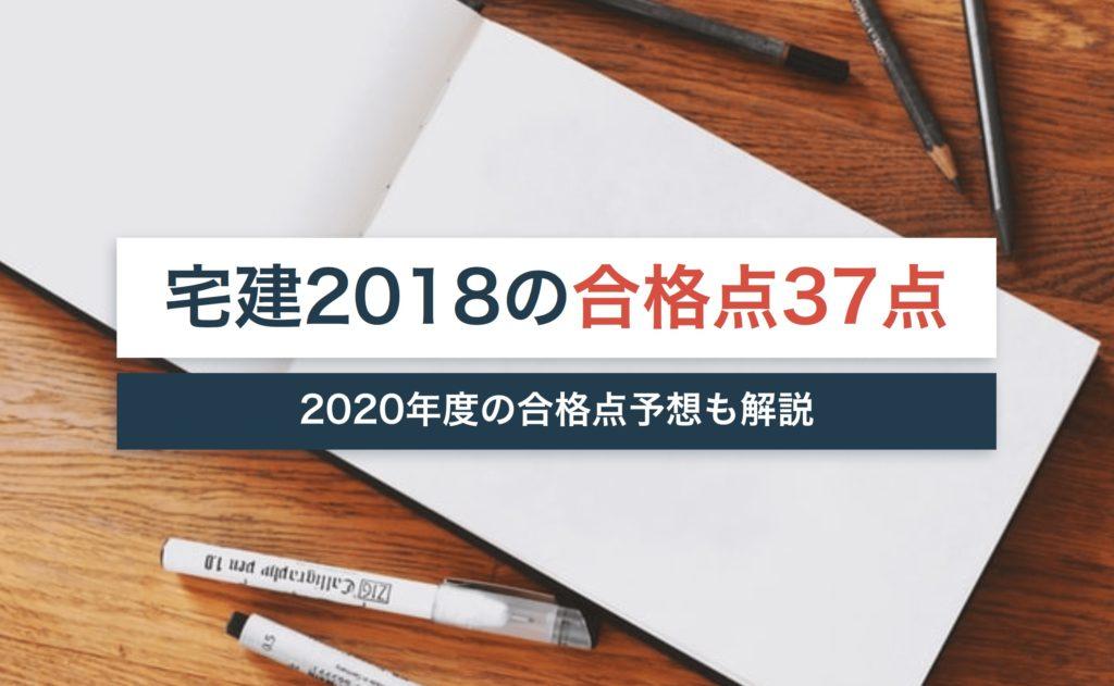 宅建2018の合格点は37点!合格ラインの決め方と2020年度の合格点を予想!