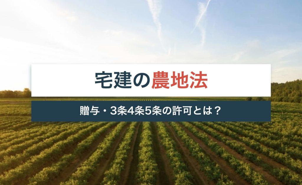 宅建の農地法の覚え方をわかりやすく解説!贈与・3条4条5条の許可とは?