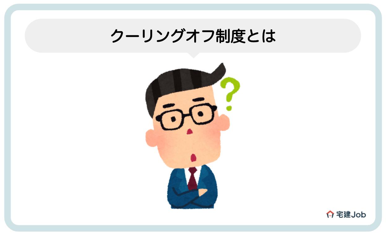 1.クーリングオフ制度とは【宅建試験】