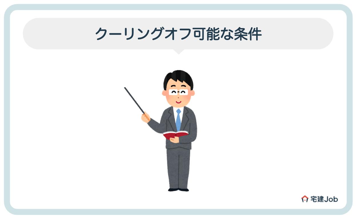 2.クーリングオフ可能な条件【宅建試験】