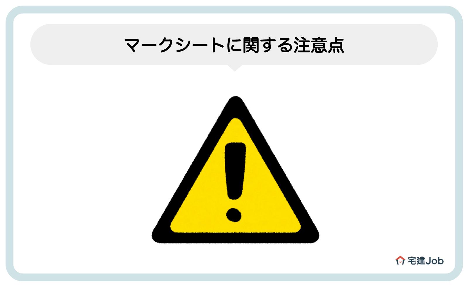 3.宅建のマークシートに関する5つの注意点【ミス予防】