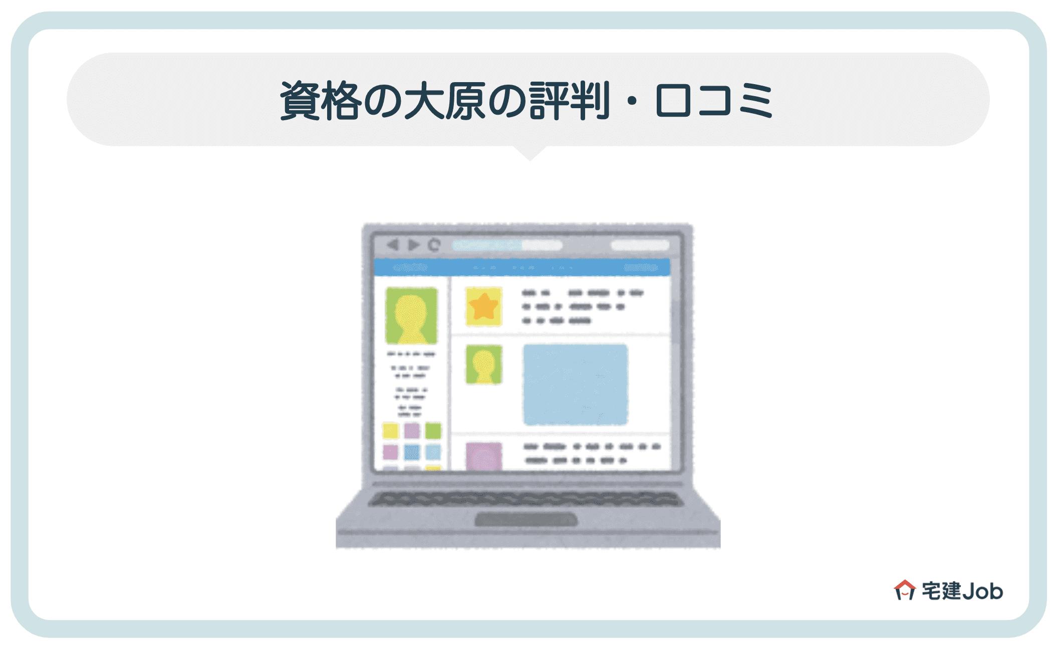 4.大原の宅建講座の評判・口コミ
