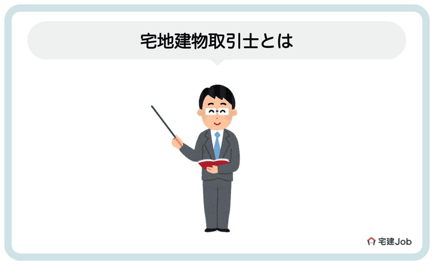 1.宅地建物取引士とは【不動産業と宅地建物取引業の違い】