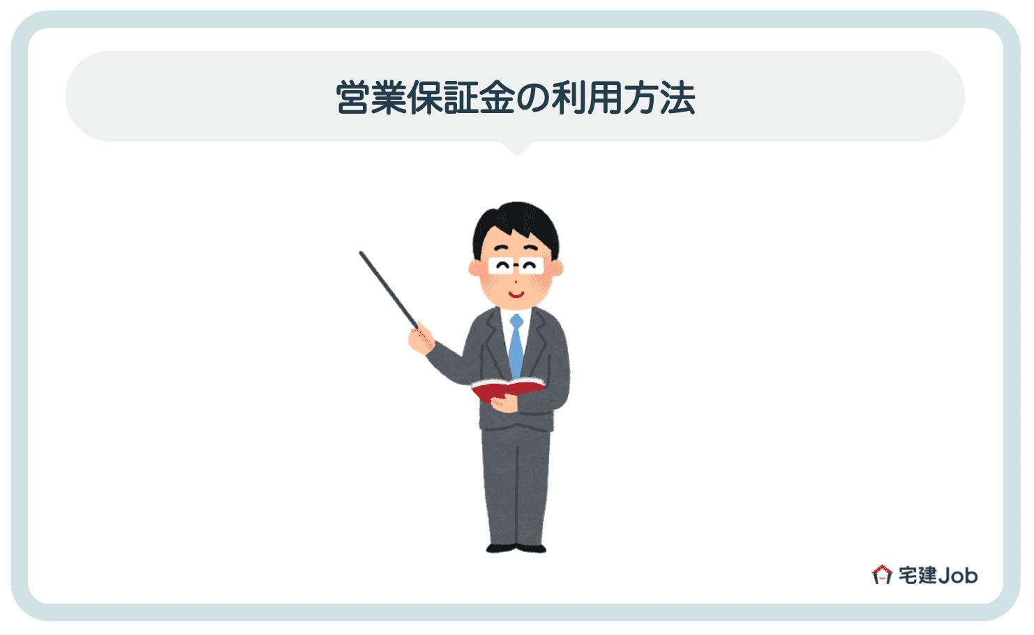 2.「営業保証金」はどのように使われるか?【宅建】