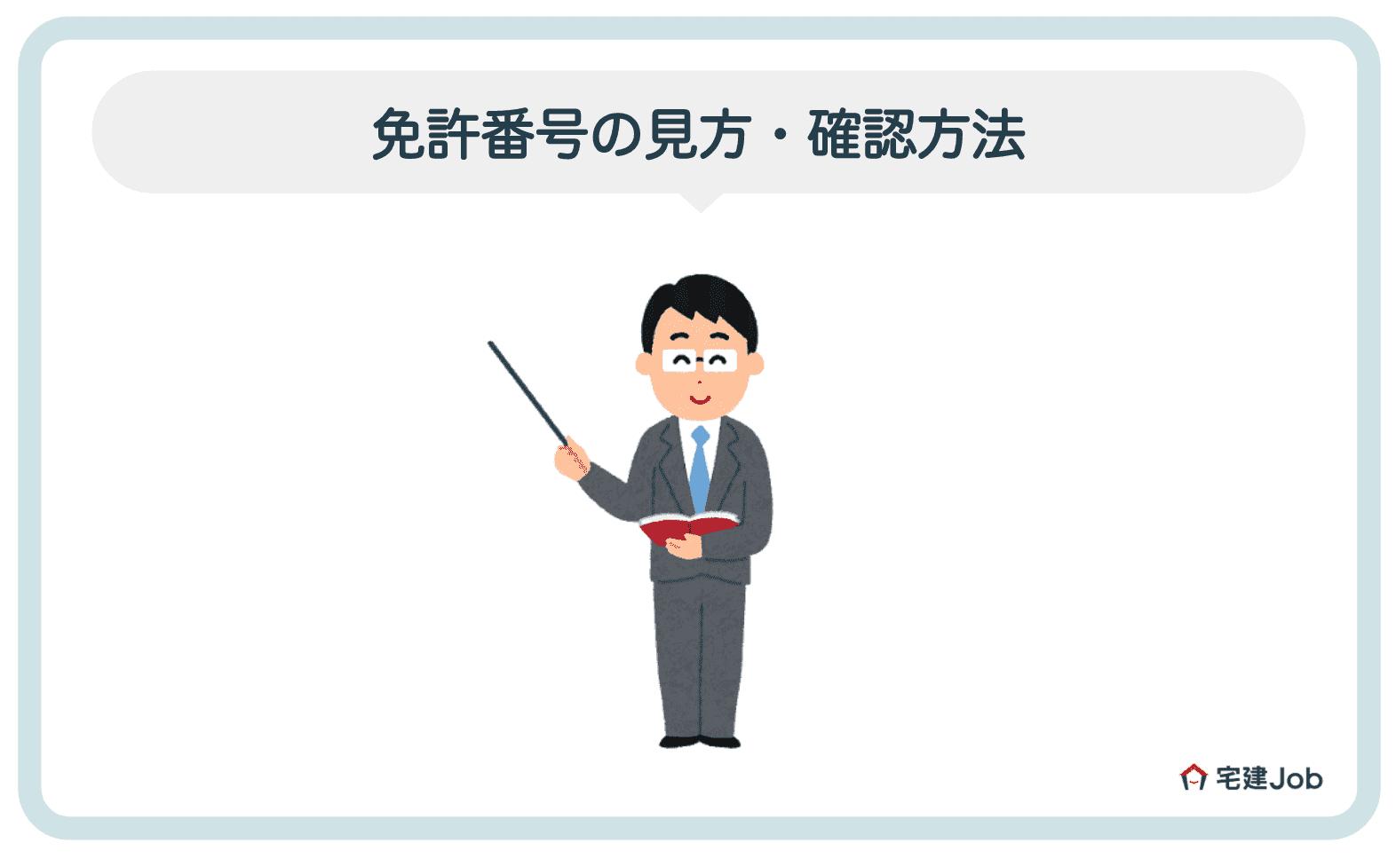 2.宅建の免許番号の見方・確認方法【会社の信用度が分かる!?】
