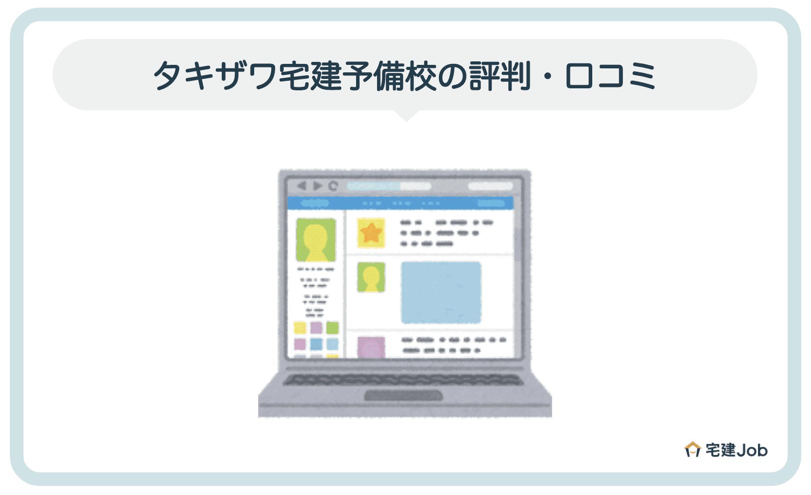 3.タキザワ宅建予備校の評判・口コミ