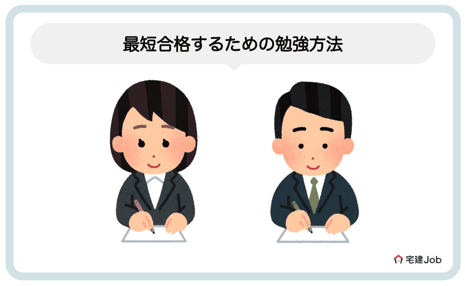 4.宅建に最短合格するための勉強方法【独学は可能?】