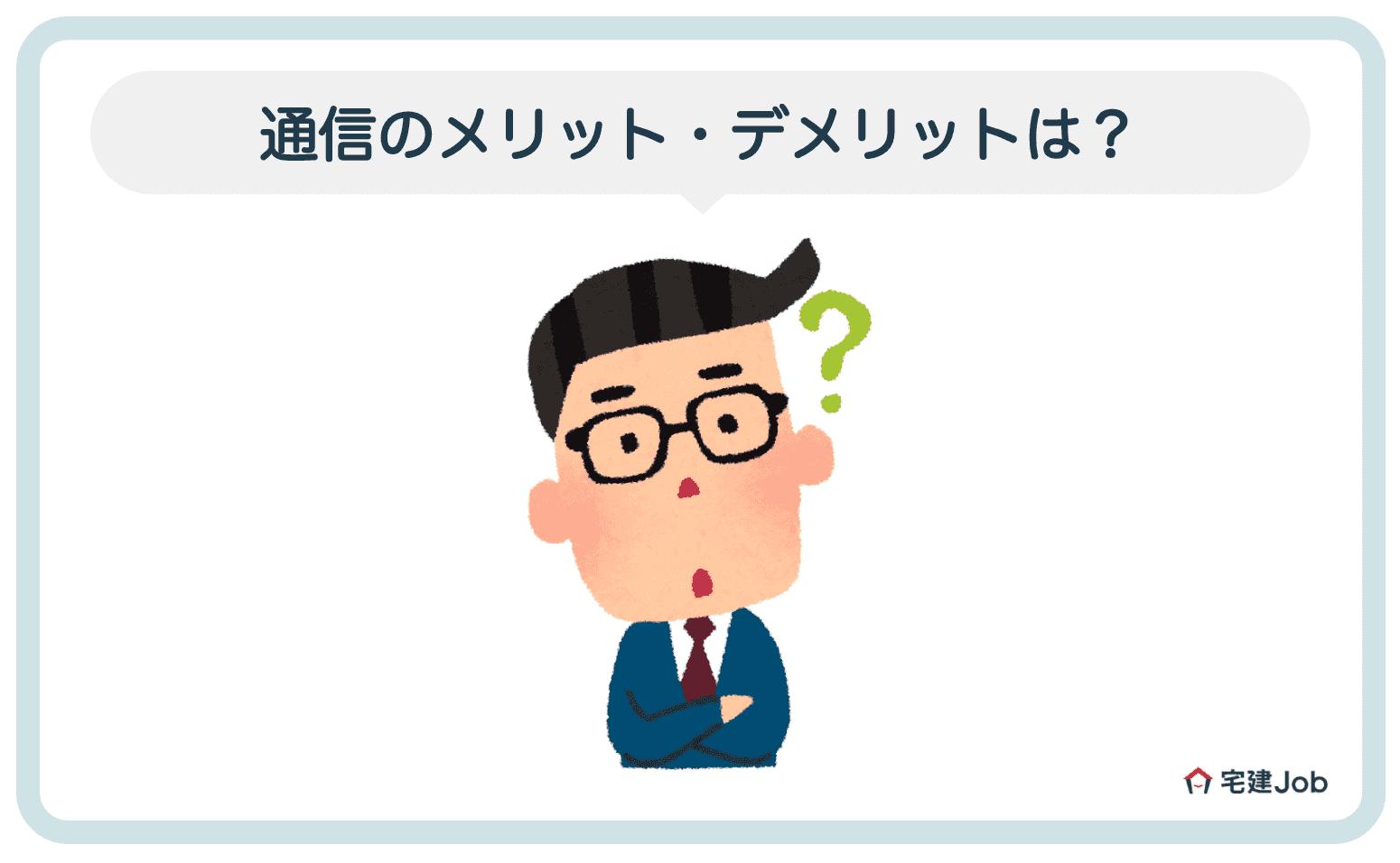 4.通信のメリット・デメリット【宅建の専門学校】