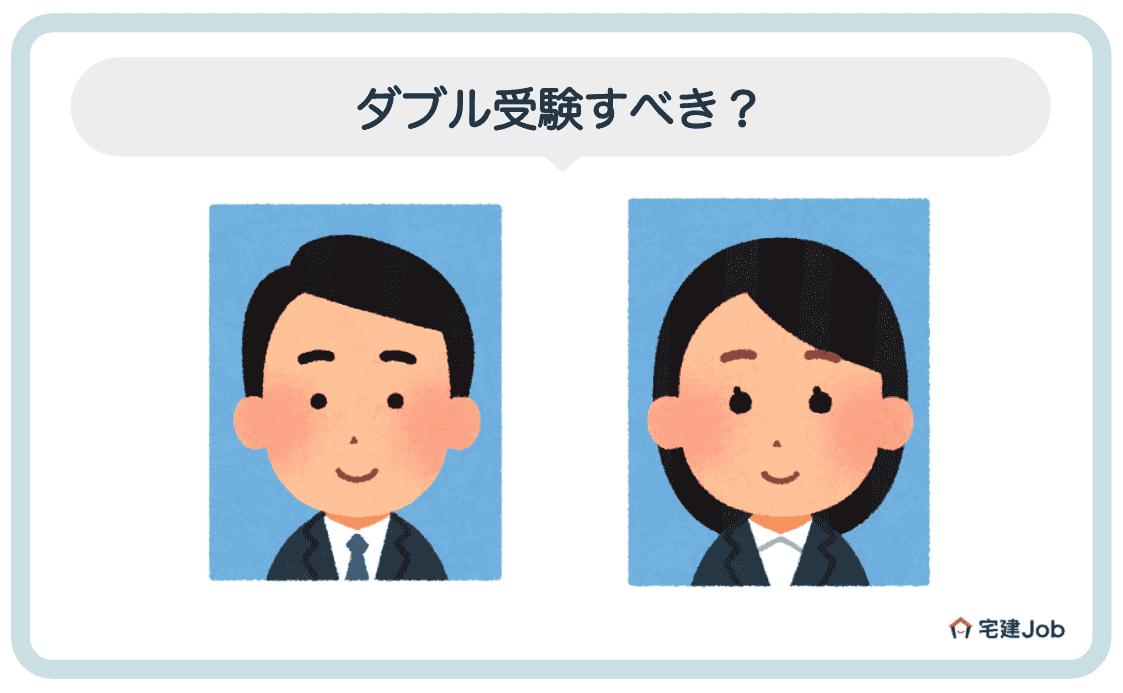 3.マンション管理士と管理業務主任者はダブル受験すべき?