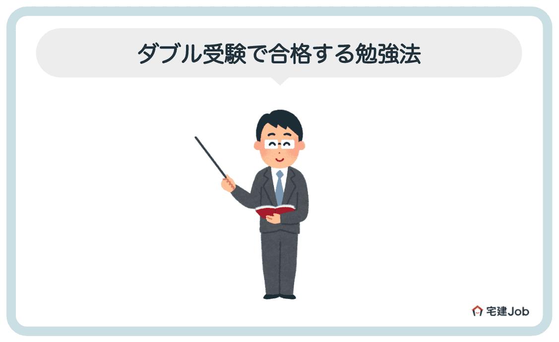 6.マンション管理士と管理業務主任者のダブル受験のための勉強法