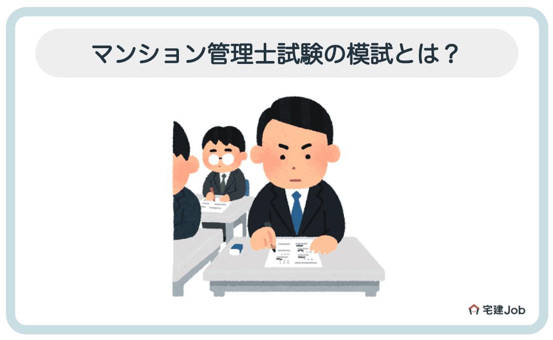 1.マンション管理士試験の模試とは?
