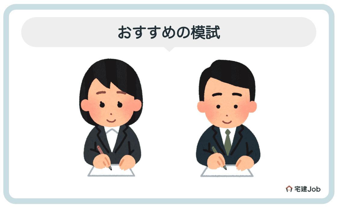 3.マンション管理士試験のオススメ模試【一発合格を目指そう】