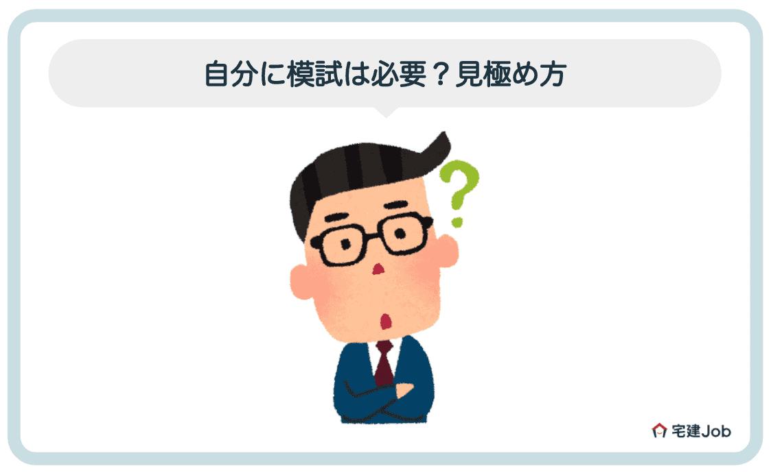 4.マンション管理士の模試受験は必要?【見極め方】