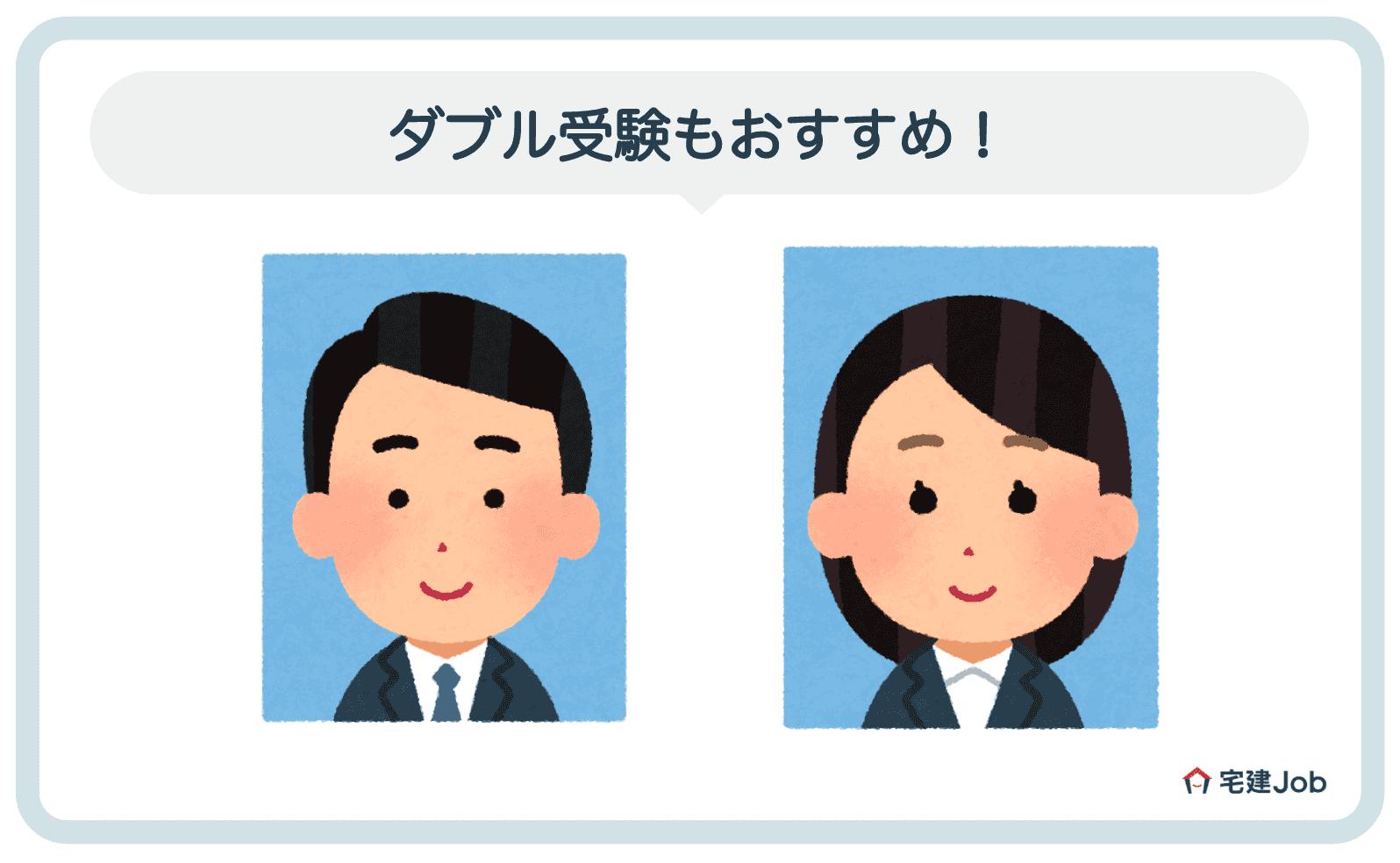 7.マンション管理士の勉強時間を「管理業務主任者」資格にも!
