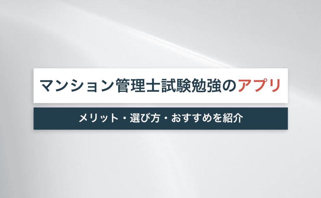 マンション管理士の学習用アプリを解説【メリット・選び方・オススメアプリ】