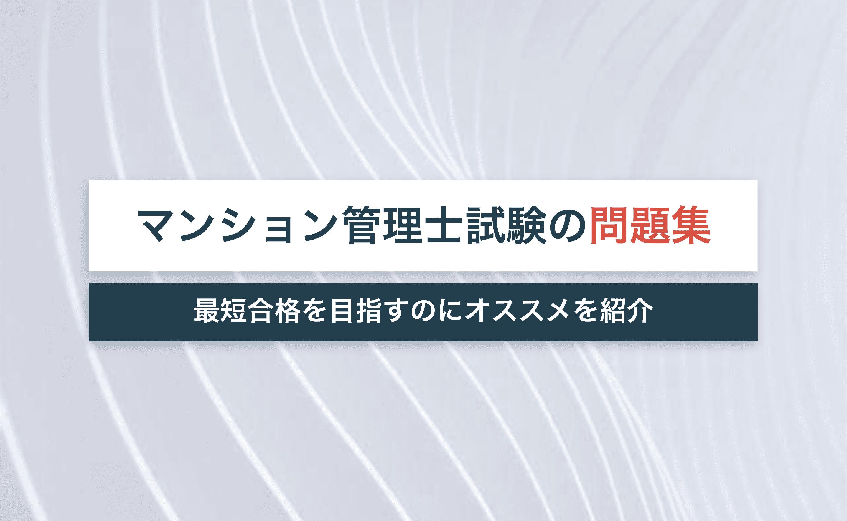 マンション管理士試験に最短合格!おすすめ問題集・テキスト紹介【2020年・独学・過去問】