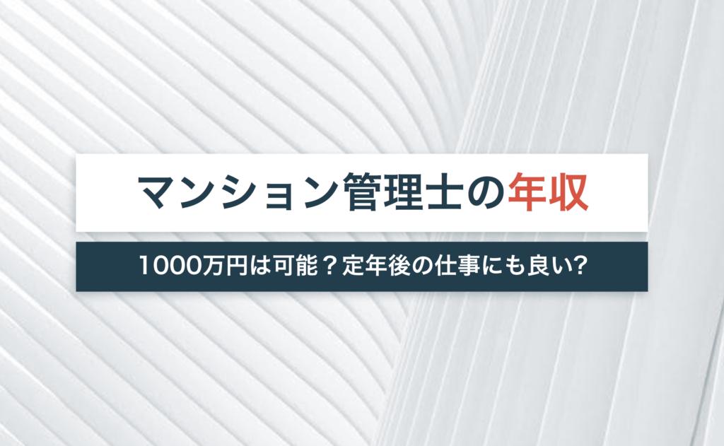 マンション管理士で年収1000万円は可能?平均や定年後についても解説
