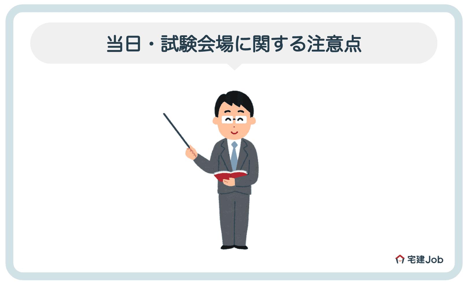 2.マンション管理士の当日・試験会場に関する注意点