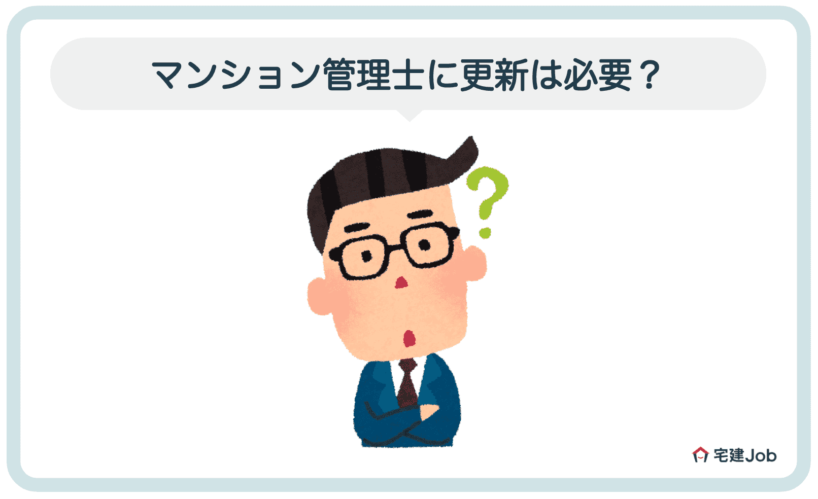 1.マンション管理士の資格に更新は必要?【有効期限は5年】