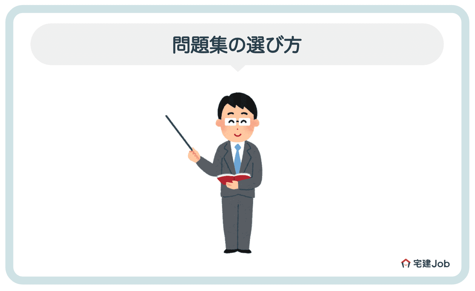 1.マンション管理士試験に合格する問題集の選び方【最短1発合格】