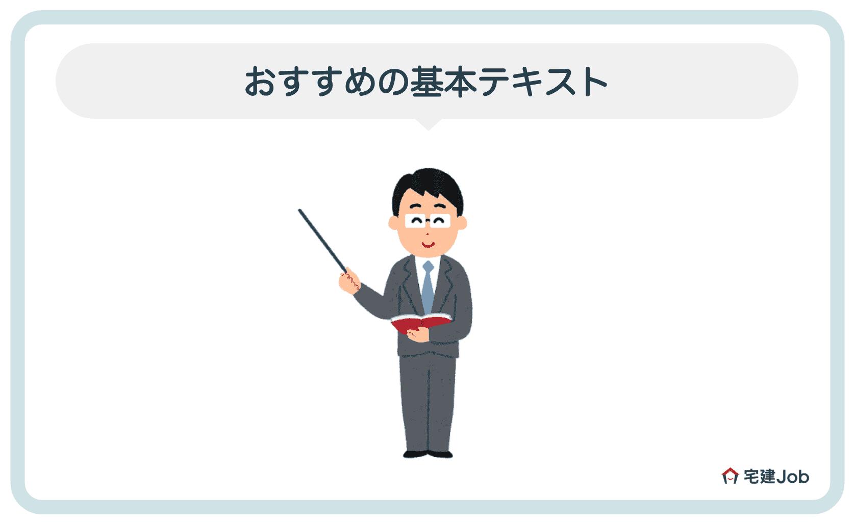 2.マンション管理士のおすすめテキスト【基本書】